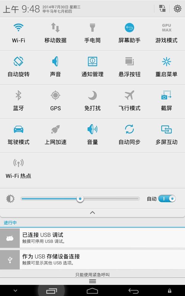 Screenshot_2014-07-30-09-48-14.jpeg