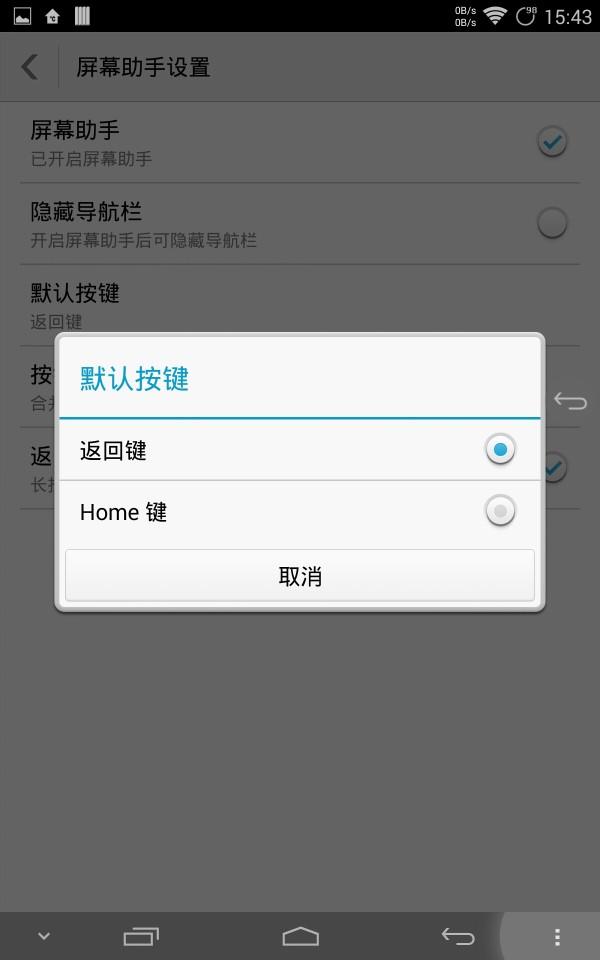 Screenshot_2014-08-06-15-43-00.jpeg