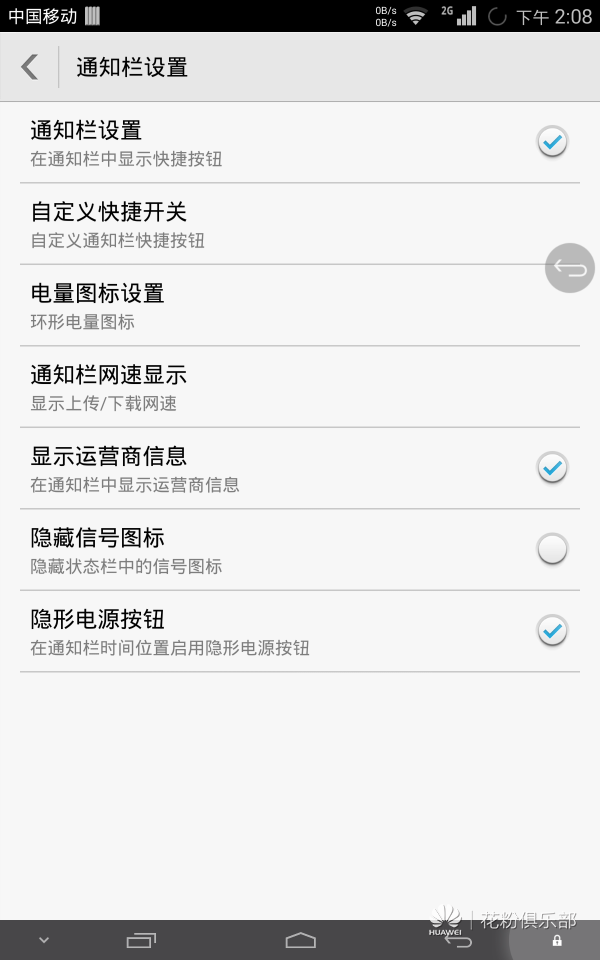 Screenshot_2014-08-19-14-08-24.png