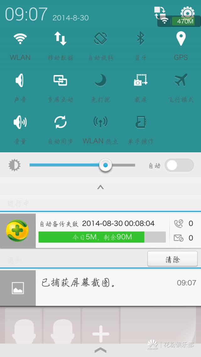 Screenshot_2014-08-30-09-07-27.jpeg