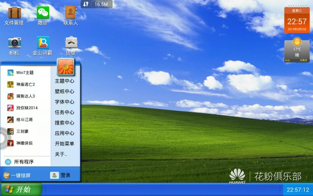 Screenshot_2014-09-03-22-57-13.jpeg