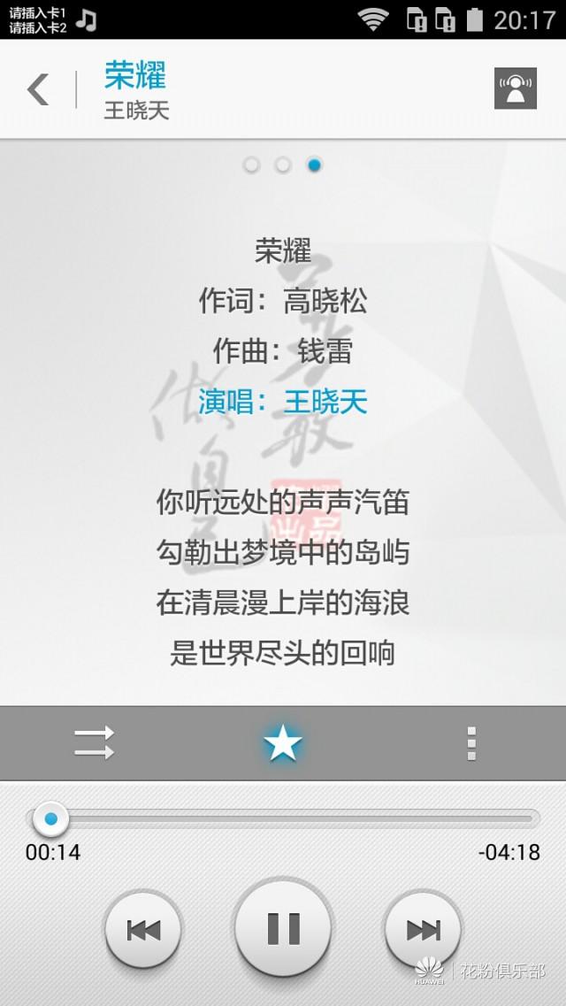 Screenshot_2014-09-23-20-17-21.jpeg