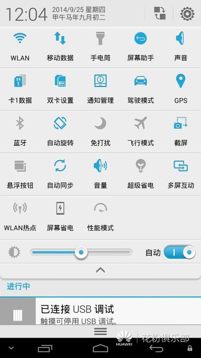 Screenshot_2014-09-25-12-04-00.jpeg