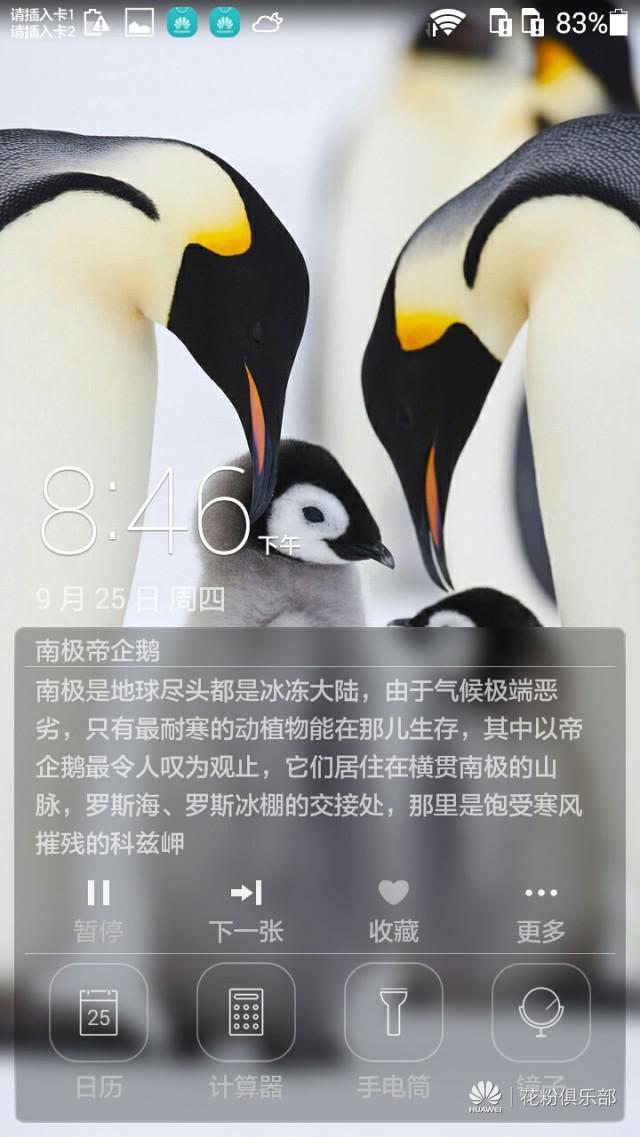看一下UI,EMUI2.3系统,这是杂志锁屏界面。