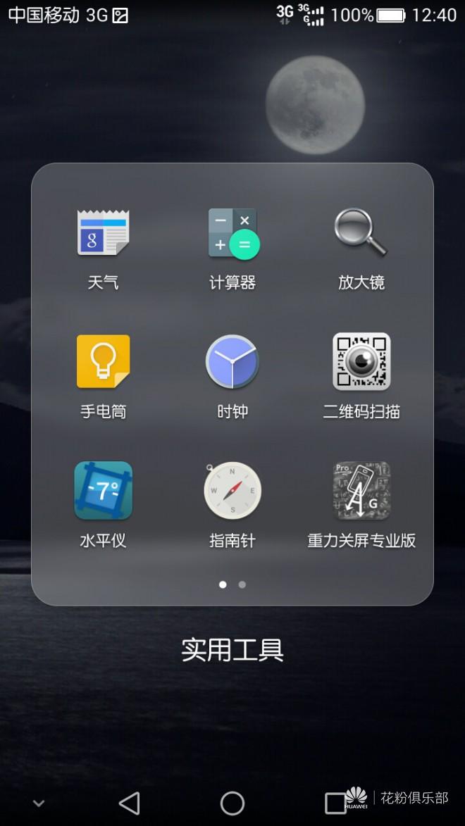 Screenshot_2014-10-31-12-40-25.jpeg