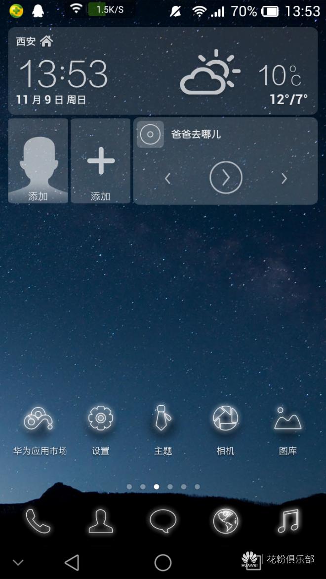 Screenshot_2014-11-09-13-53-12.jpeg