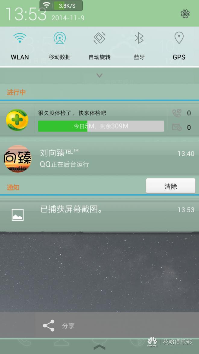 Screenshot_2014-11-09-13-53-23.jpeg