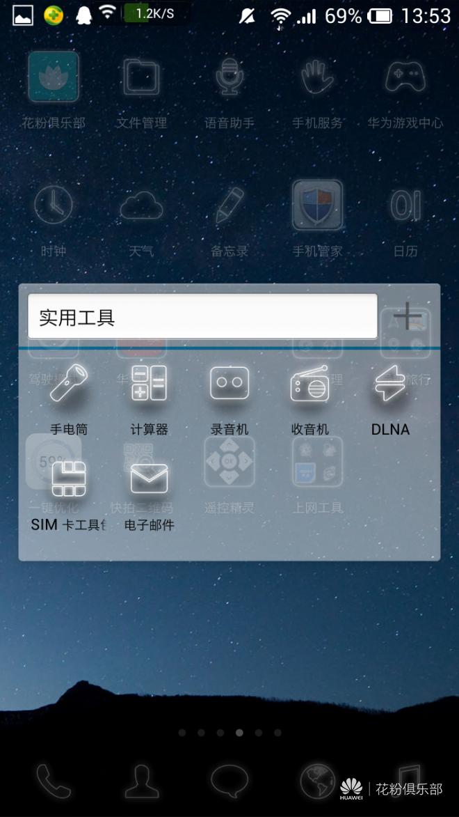 Screenshot_2014-11-09-13-53-51.jpeg