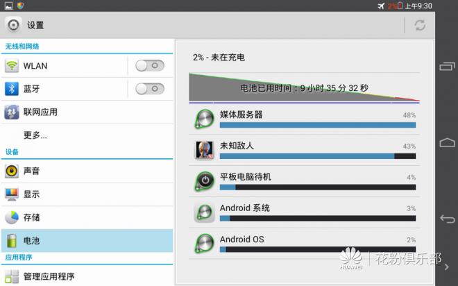 Screenshot_2014-11-15-09-30-19.png