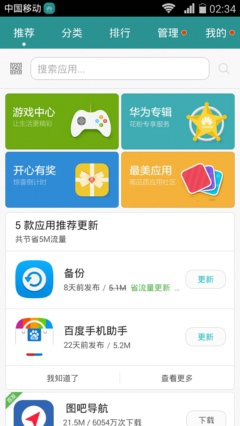 Screenshot_2014-11-21-02-34-01.jpeg