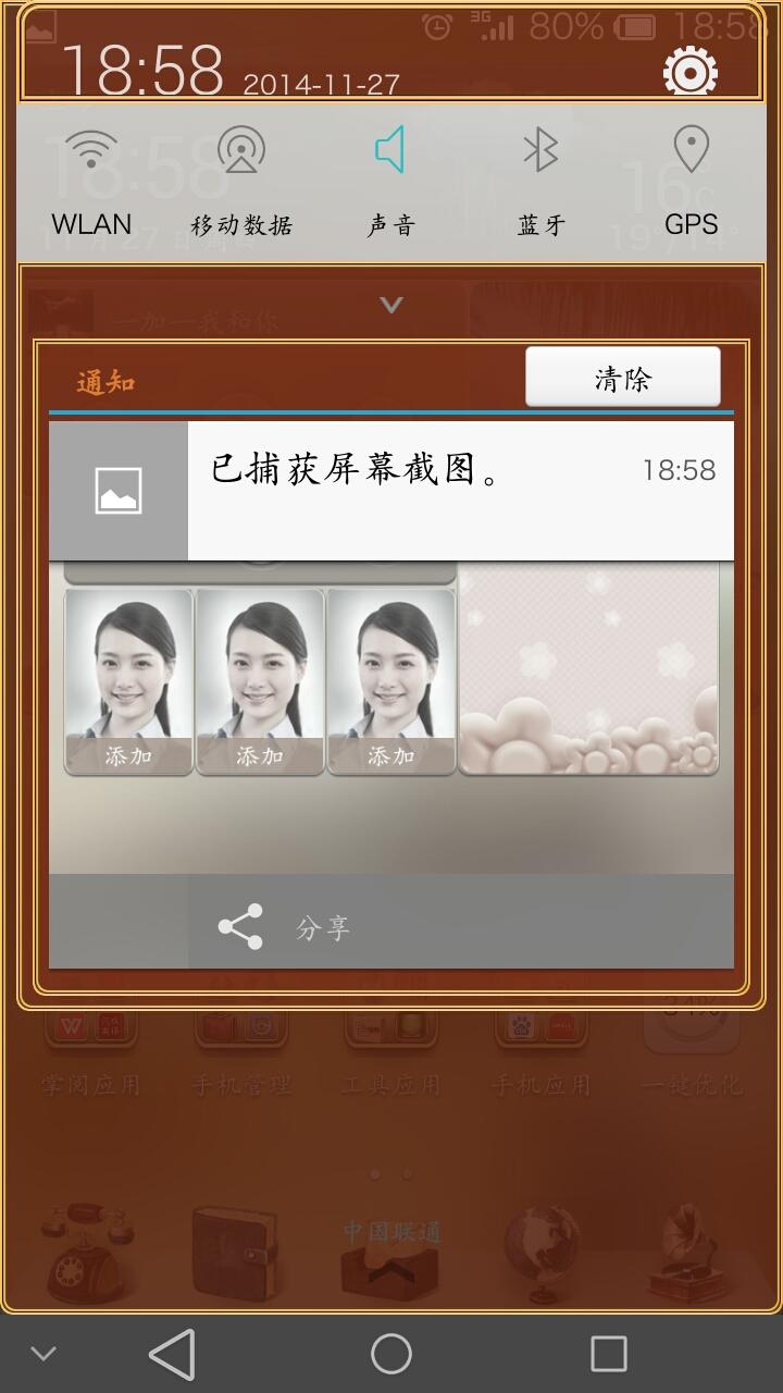 %2Fmnt%2Fext_sdcard%2FPictures%2FScreenshots%2FScreenshot_2014-11-27-18-58-58.jpeg