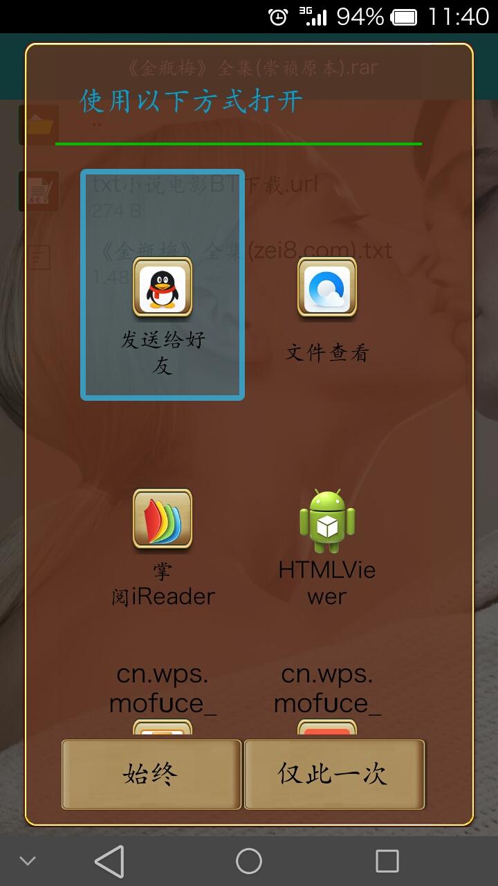 %2Fmnt%2Fext_sdcard%2FPictures%2FScreenshots%2FScreenshot_2014-11-23-11-40-17.jpeg
