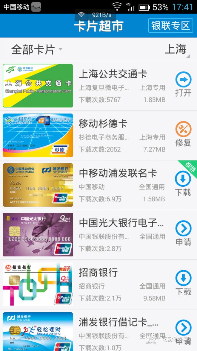 Screenshot_2014-12-25-17-41-33.png