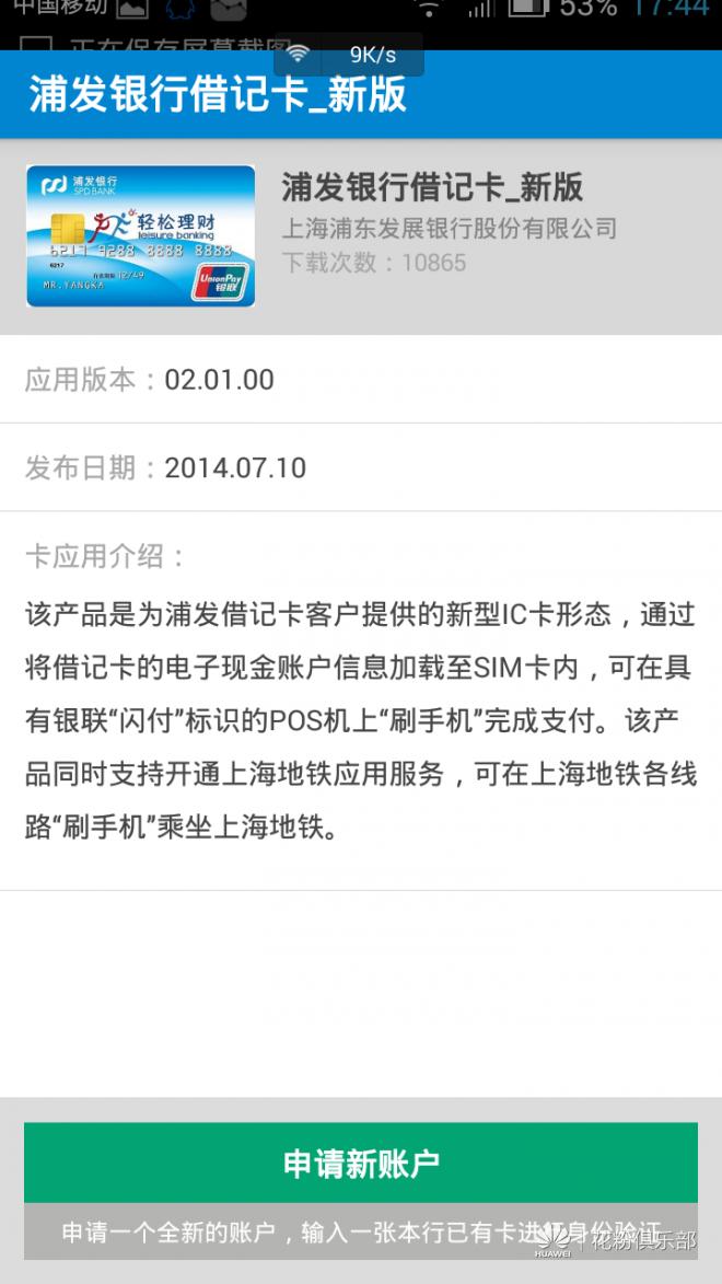 Screenshot_2014-12-25-17-44-18.png