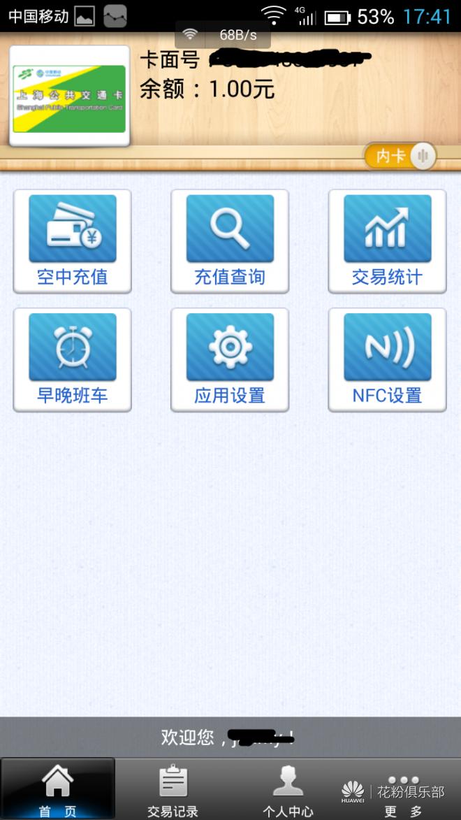 Screenshot_2014-12-25-17-41-19_副本.png