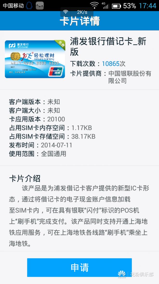 Screenshot_2014-12-25-17-44-13.png