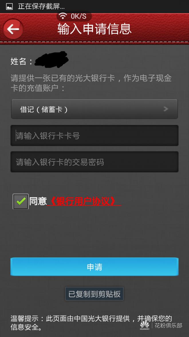 Screenshot_2014-12-25-17-49-06_副本.png