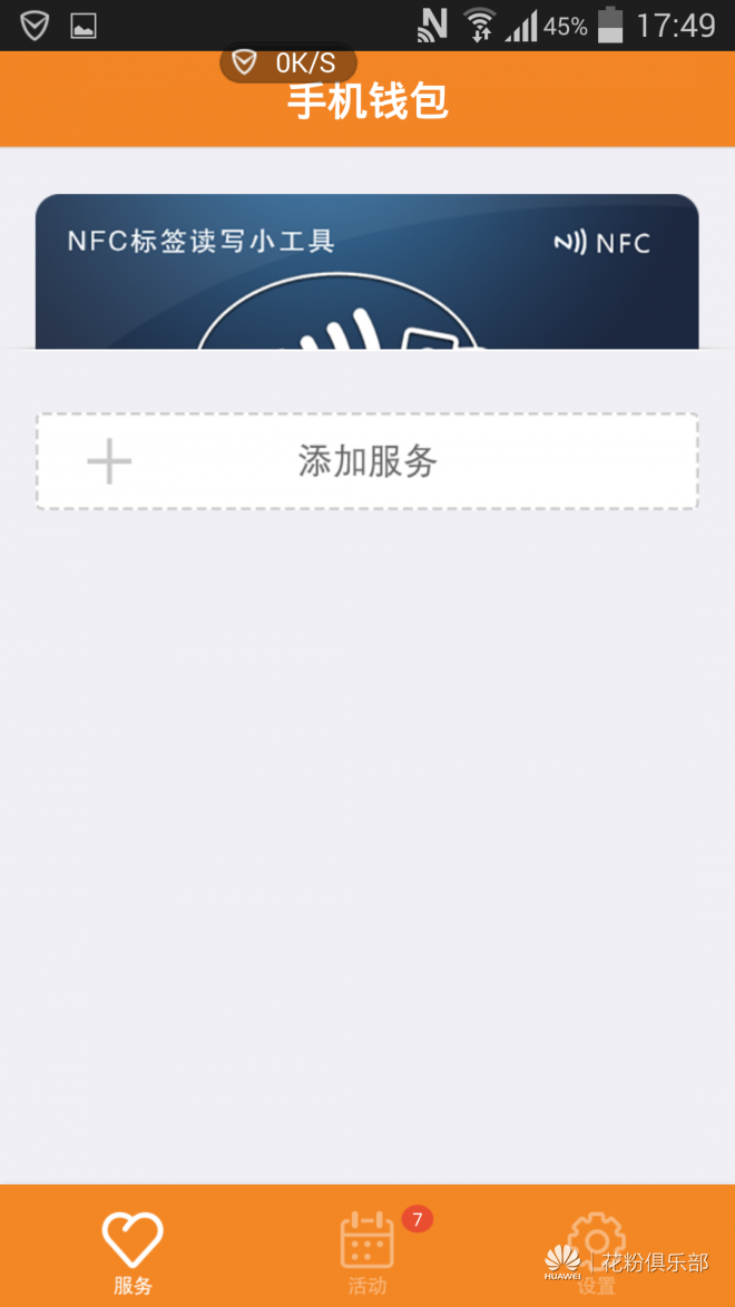 Screenshot_2014-12-25-17-49-44.png