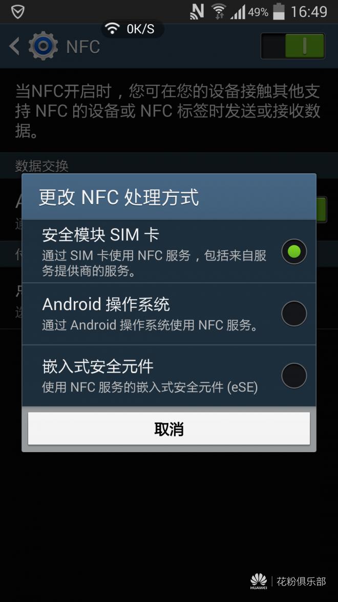 Screenshot_2014-12-25-16-49-05.png