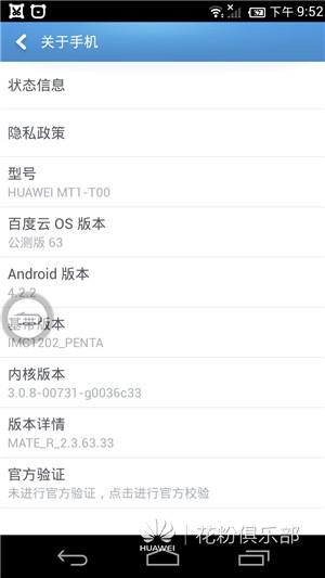 Screenshot_2014-12-25-21-52-37.jpg