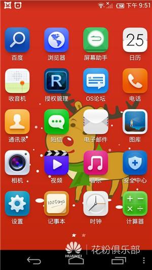 Screenshot_2014-12-25-21-51-46.jpg