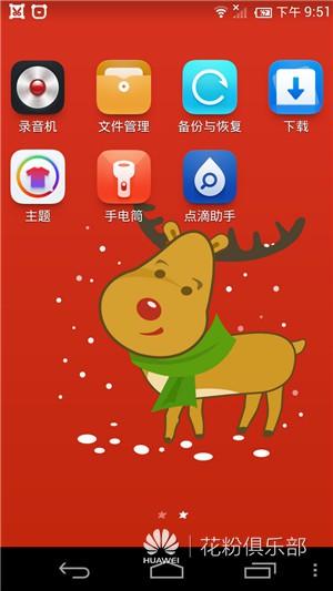 Screenshot_2014-12-25-21-51-52.jpg