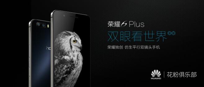 荣耀6 Plus.jpg