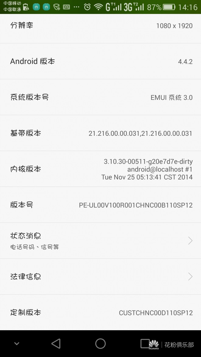Screenshot_2015-01-01-14-16-41.jpeg