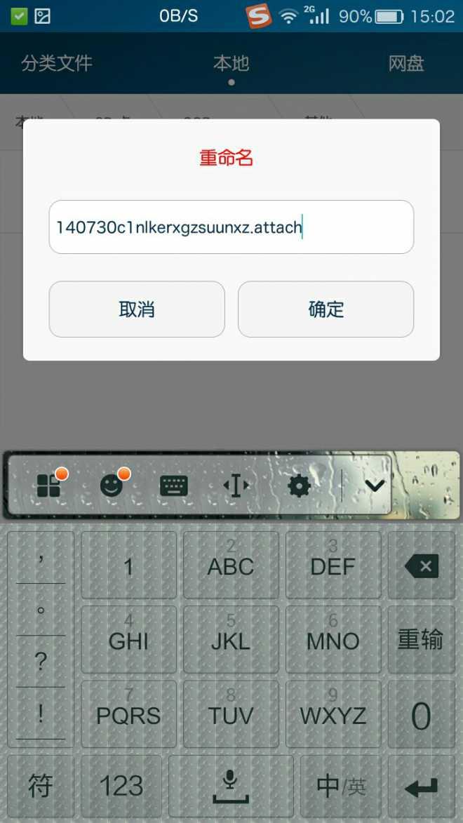 %2Fstorage%2Fsdcard1%2FPictures%2FScreenshots%2FScreenshot_2015-01-07-15-02-47.jpeg