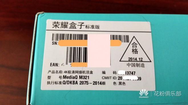 荣耀盒子41.jpg