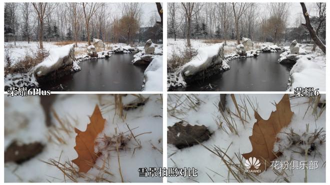 荣耀6plusvs荣耀6-雪景拍照对比.jpg
