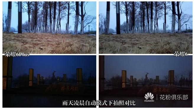 荣耀6plusvs荣耀6-雨天凌晨自动拍照模式对比.jpg