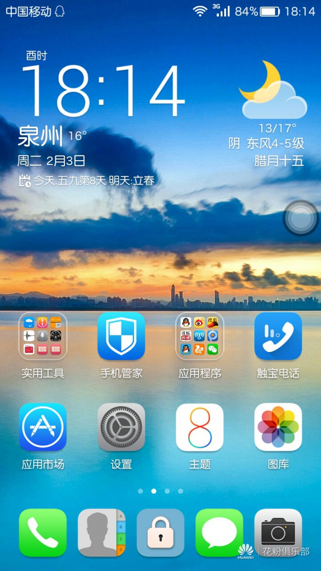 Screenshot_2015-02-03-18-14-22.jpeg