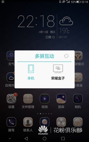 Screenshot_2015-04-15-22-18-08_缩小大小.png