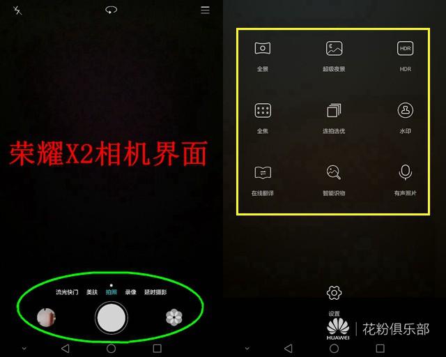 X2相机界面.jpg