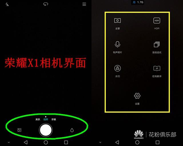 X1相机界面.jpg