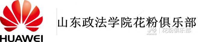 山东政法学院花粉俱乐部图标_副本.png