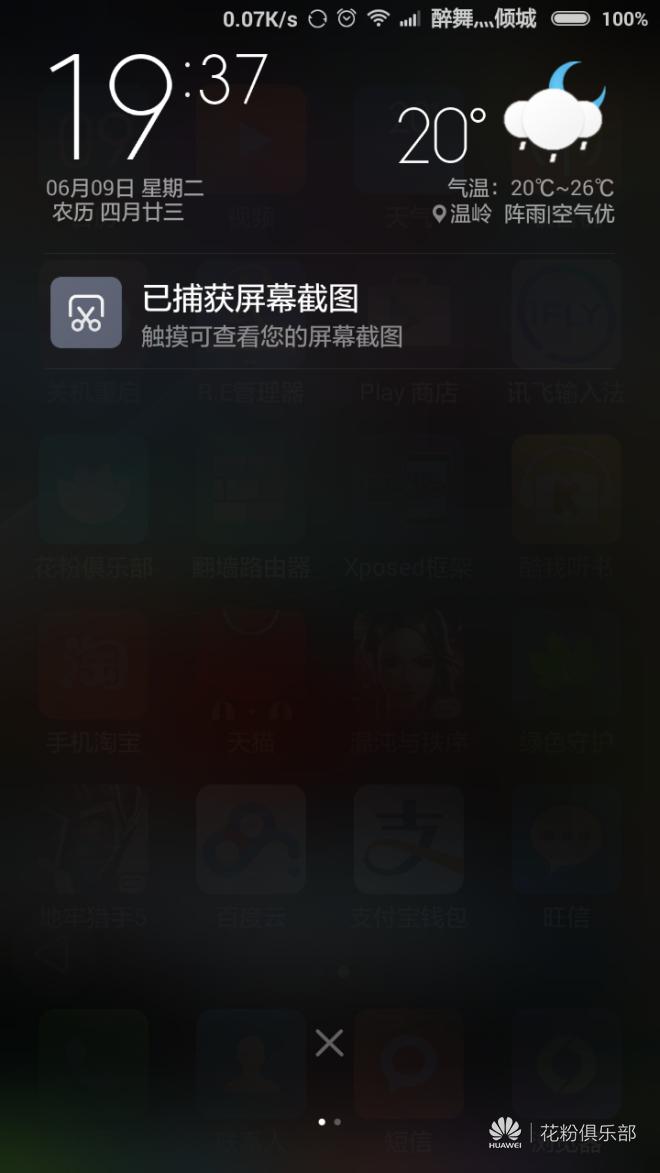 Screenshot_2015-06-09-19-37-28.png
