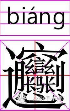 什么 还有你不认识的汉字,我来教你