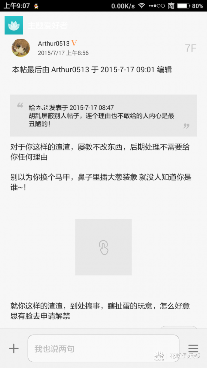 Screenshot_2015-07-17-09-07-21.png