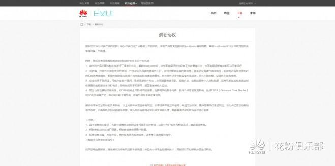 FireShot Capture - 刷机解锁 - EMUI_ - http___emui.huawei.com_cn_plugin.php.jpg