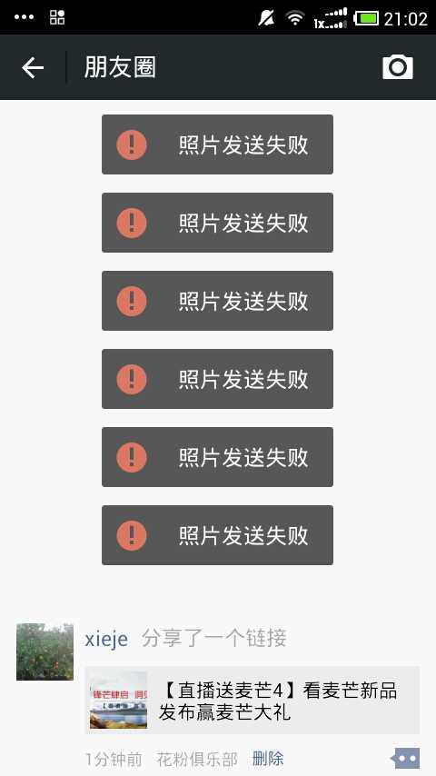 %2Fstorage%2Fsdcard0%2FDCIM%2FScreenshots%2FScreenshot_2015-07-29-21-02-43.png