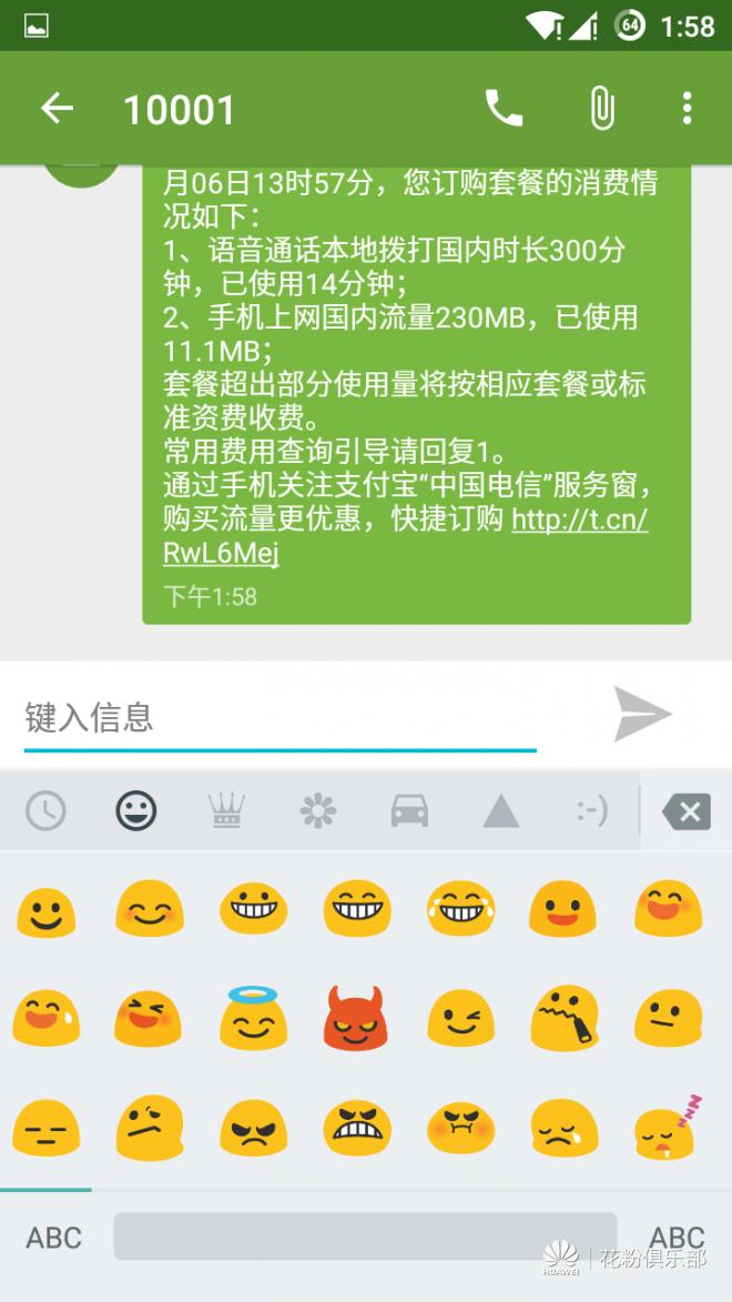 Screenshot_2015-08-06-13-58-12.png