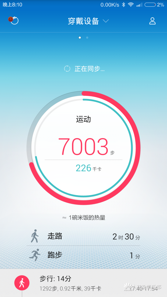 Screenshot_com.huawei.bone_2015-09-24-20-10-49.png