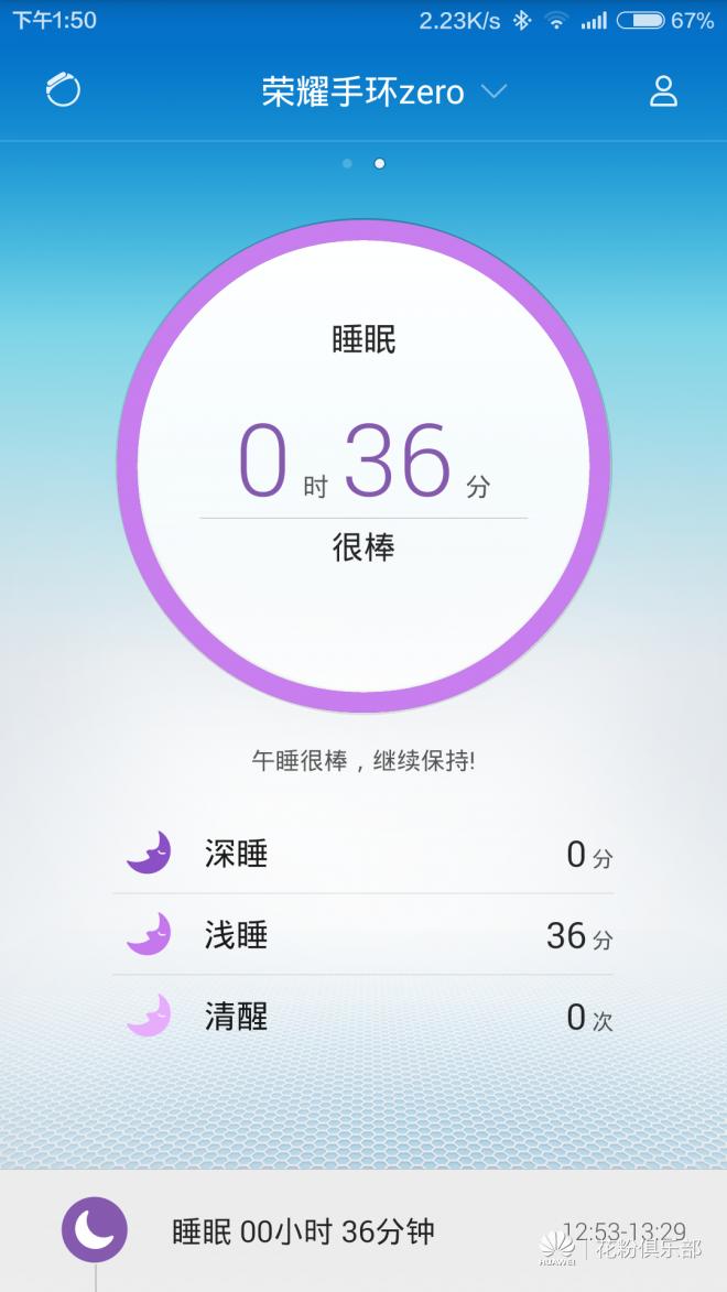 Screenshot_com.huawei.bone_2015-09-17-13-50-13.png