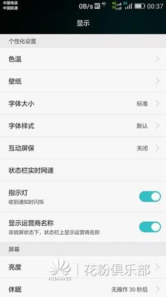Screenshot_2015-10-14-00-37-09_副本.jpg