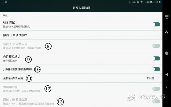 开发人员选项2.png