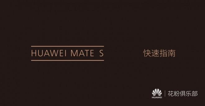华为 Mate S 快速入门1.1.jpg