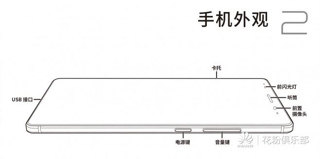 华为 Mate S 快速入门1.3.jpg