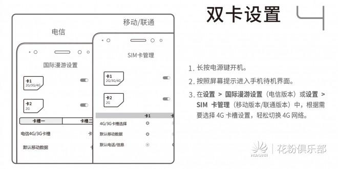 华为 Mate S 快速入门1.5.jpg